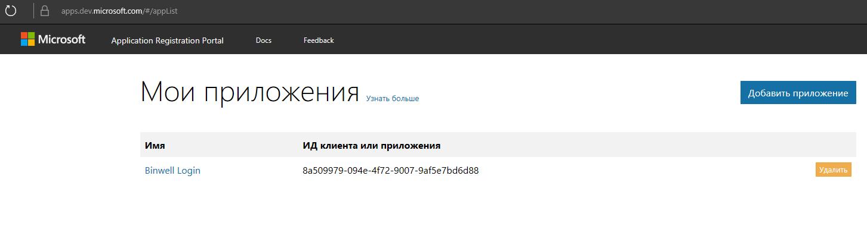 Авторизация OAuth для Xamarin-приложений - 4