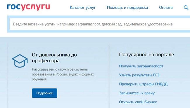 Как сообщает «Доктор Веб», портал gosuslugi.ru может заражать посетителей или красть информацию