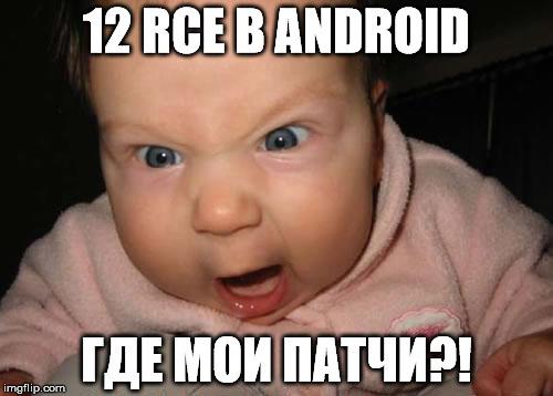 Security Week 28: а Petya сложно открывался, в Android закрыли баг чипсета Broadcomm, Copycat заразил 14 млн девайсов - 2