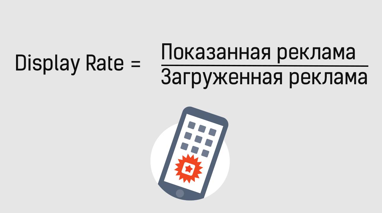 Что такое Display Rate и как он влияет на доход вашего приложения? - 2