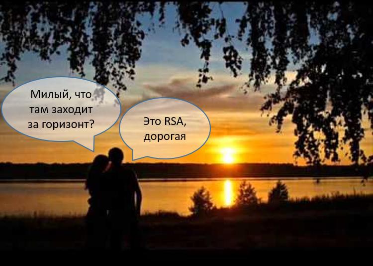 Постквантовая криптография и закат RSA — реальная угроза или мнимое будущее? - 1