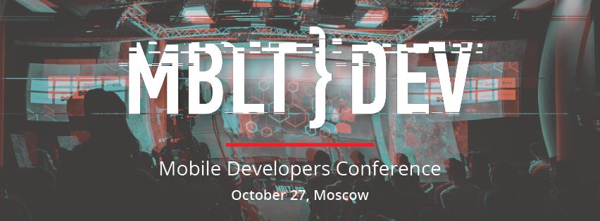 MBLTdev 2017 is coming. Регистрация открыта - 1