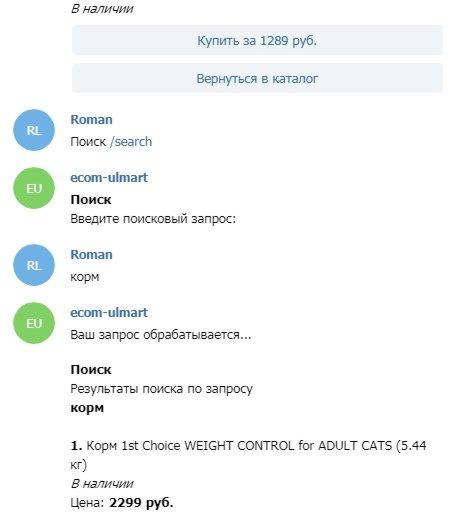 Бот для Telegram за 48 часов на Perl или как купить кошачий корм не выходя из чата - 3