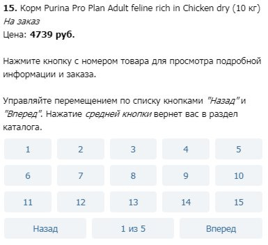 Бот для Telegram за 48 часов на Perl или как купить кошачий корм не выходя из чата - 4