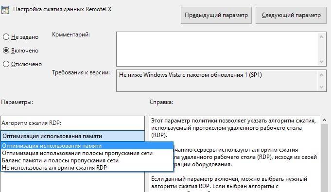 Тюнинг типовых ролей Windows. Часть вторая: терминальный сервер и дедупликация - 6