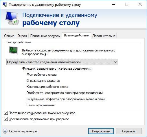 Тюнинг типовых ролей Windows. Часть вторая: терминальный сервер и дедупликация - 7