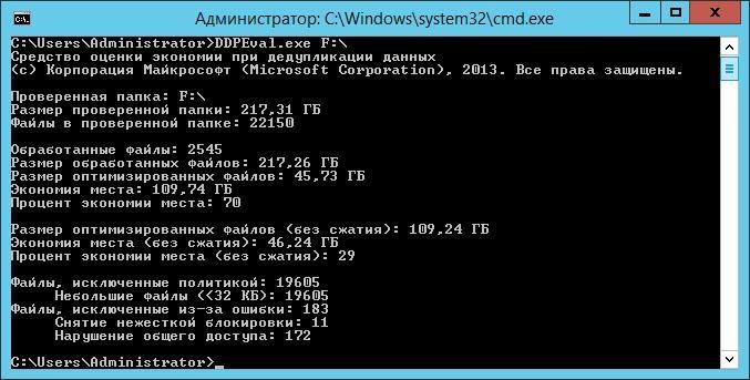 Тюнинг типовых ролей Windows. Часть вторая: терминальный сервер и дедупликация - 8