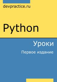 Книга «Python. Уроки» - 1