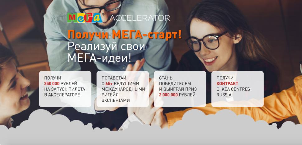 МЕГА ищет идеи: новый сезон - 2