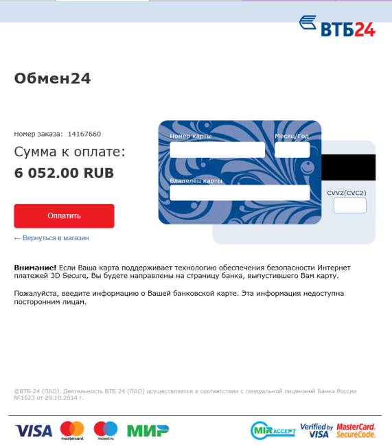 Обмен валюты: фиксируем курс для оффлайна в онлайне. Опыт ВТБ24 - 3