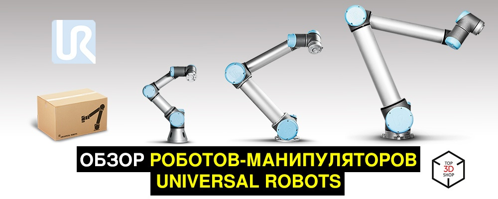 Обзор роботов-манипуляторов Universal Robots - 1