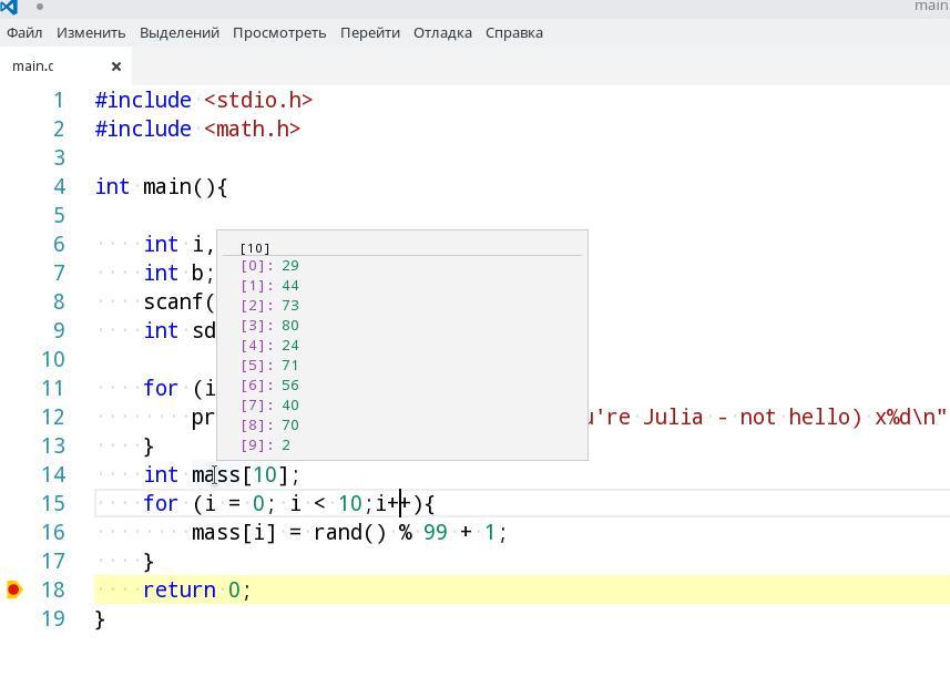 С-С++ на Linux в Visual Studio Code для начинающих - 15