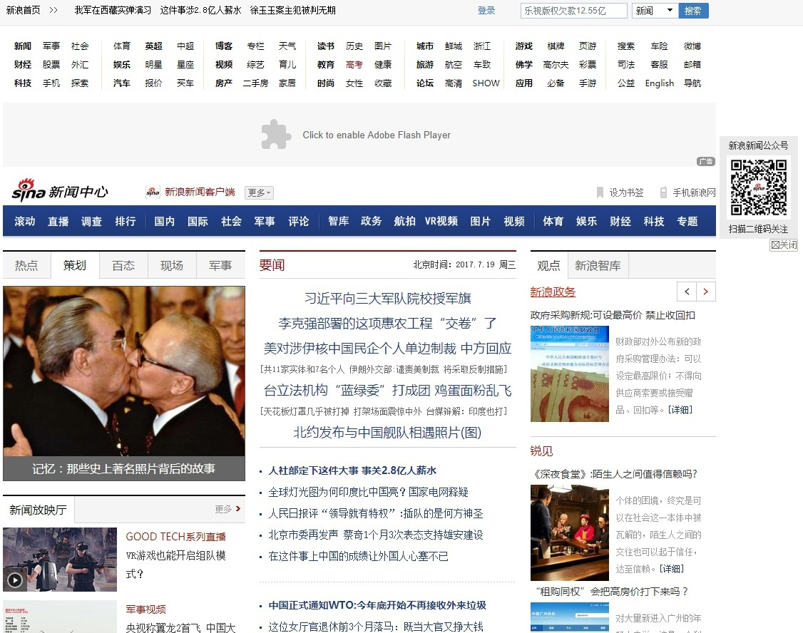Китайский интернет и софт: о наболевшем - 4