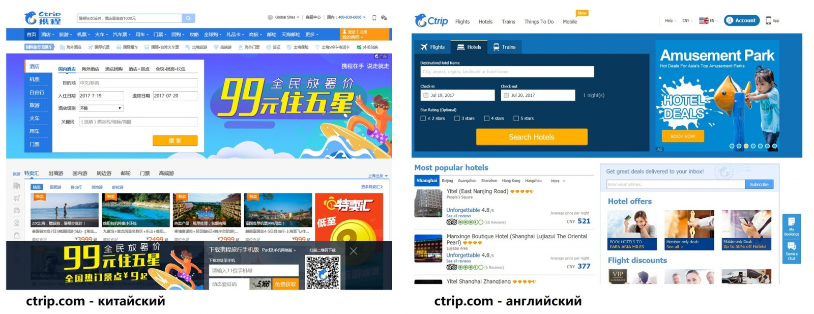 Китайский интернет и софт: о наболевшем - 5