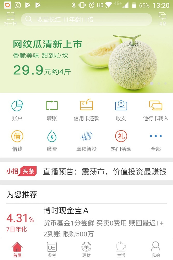 Китайский интернет и софт: о наболевшем - 7