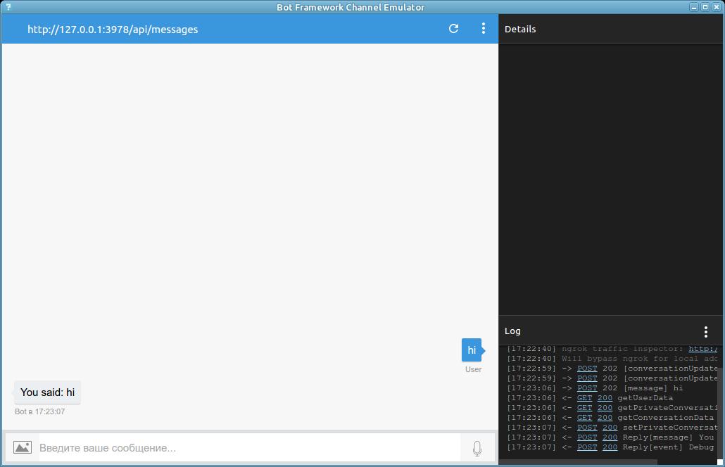 Microsoft Bot Framework на Linux под Node.JS - 2