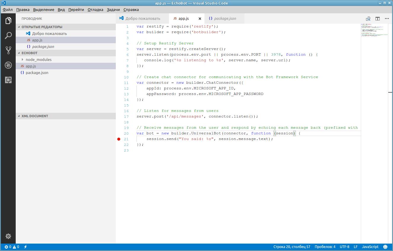 Microsoft Bot Framework на Linux под Node.JS - 1
