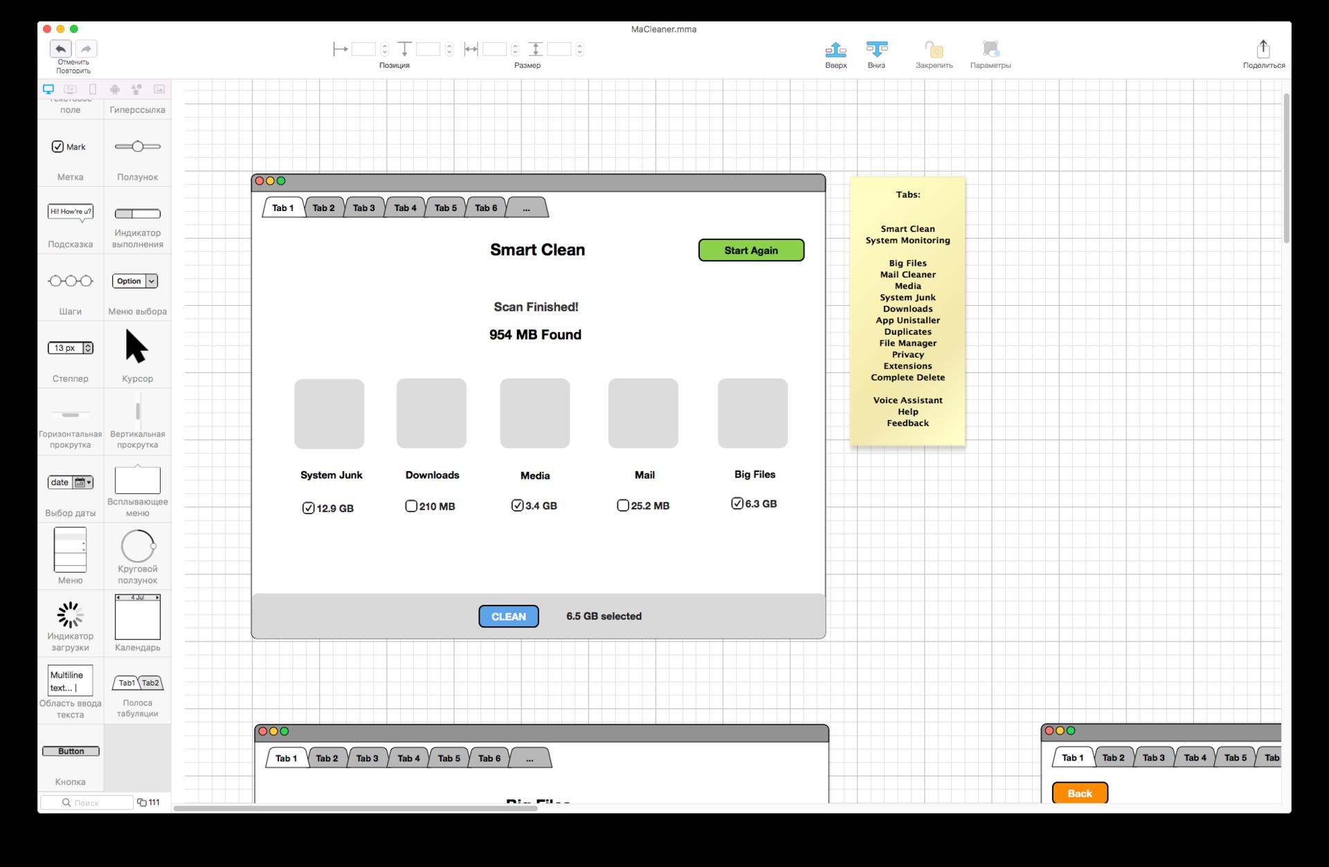 Инструменты для прототипирования на Mac: сопоставительная характеристика - 19