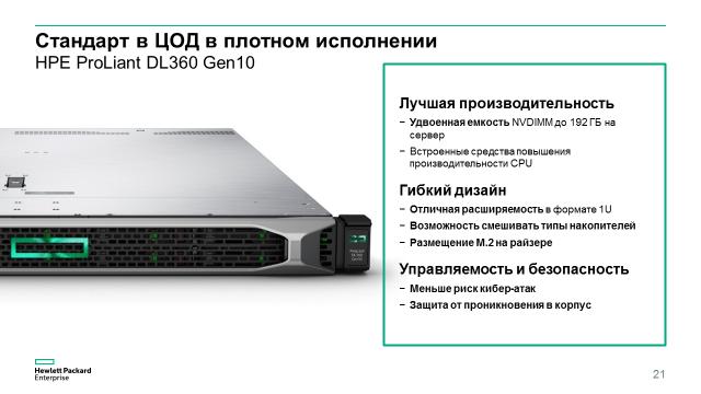 Компания HPE начала продажи новых серверов HPE ProLiant Gen10 - 11