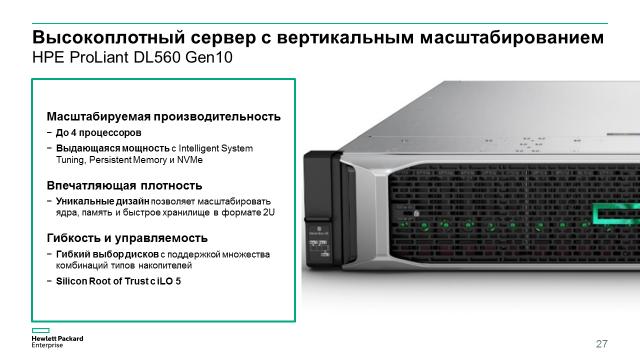 Компания HPE начала продажи новых серверов HPE ProLiant Gen10 - 17