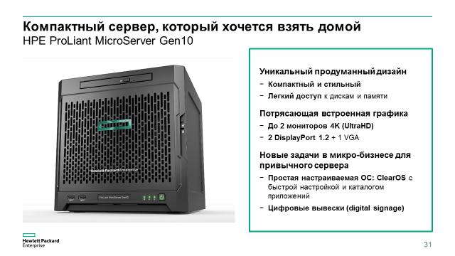 Компания HPE начала продажи новых серверов HPE ProLiant Gen10 - 21