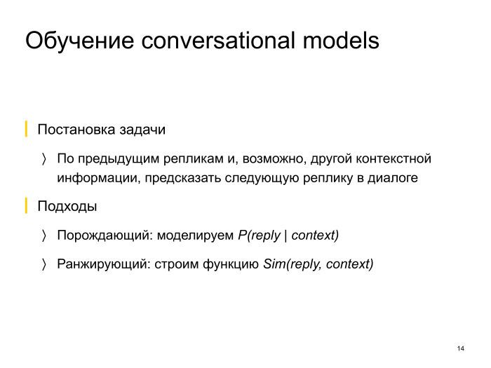 Neural conversational models: как научить нейронную сеть светской беседе. Лекция в Яндексе - 7