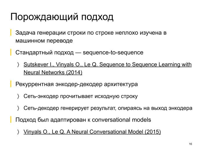 Neural conversational models: как научить нейронную сеть светской беседе. Лекция в Яндексе - 9