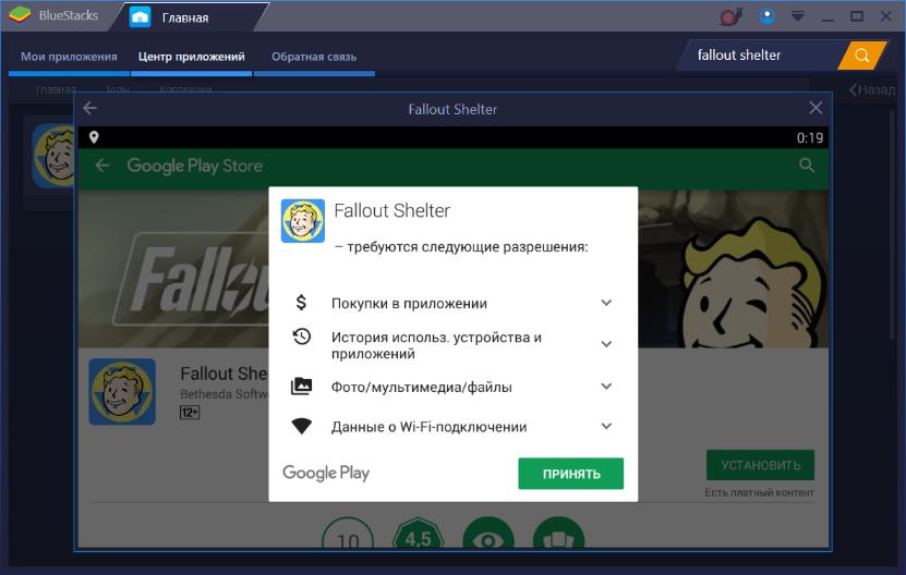 BlueStacks 3: обзор новой версии эмулятора Android для Windows - 15
