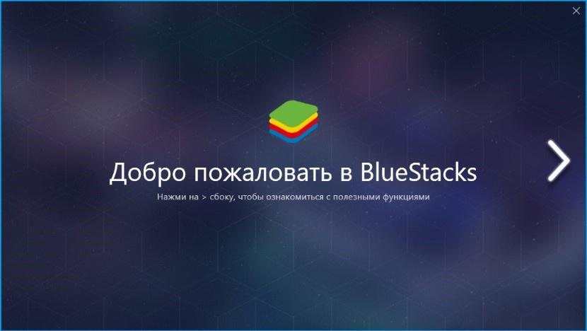 BlueStacks 3: обзор новой версии эмулятора Android для Windows - 4