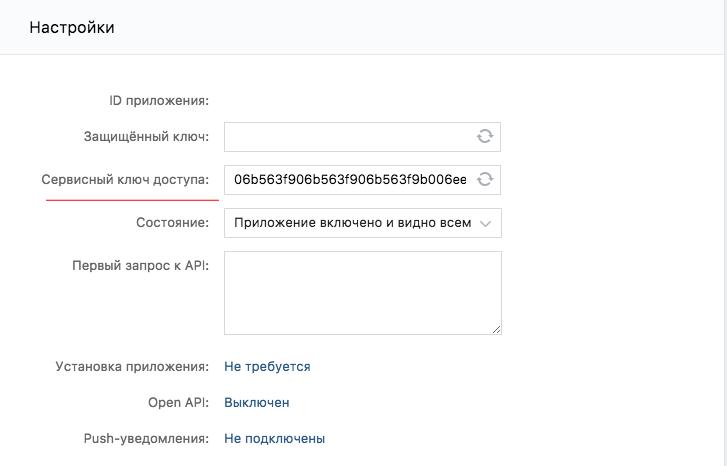 Использование VK Streaming API с оповещением в Telegram - 2