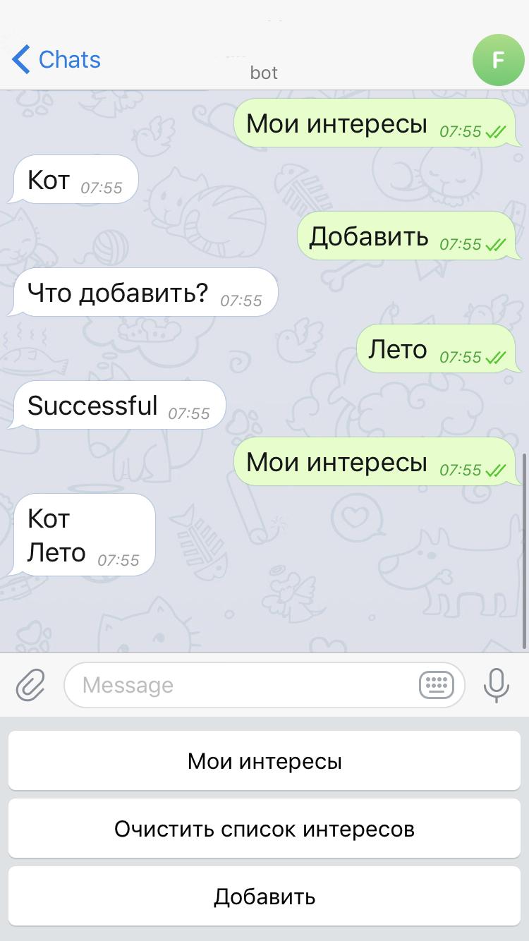 Использование VK Streaming API с оповещением в Telegram - 4