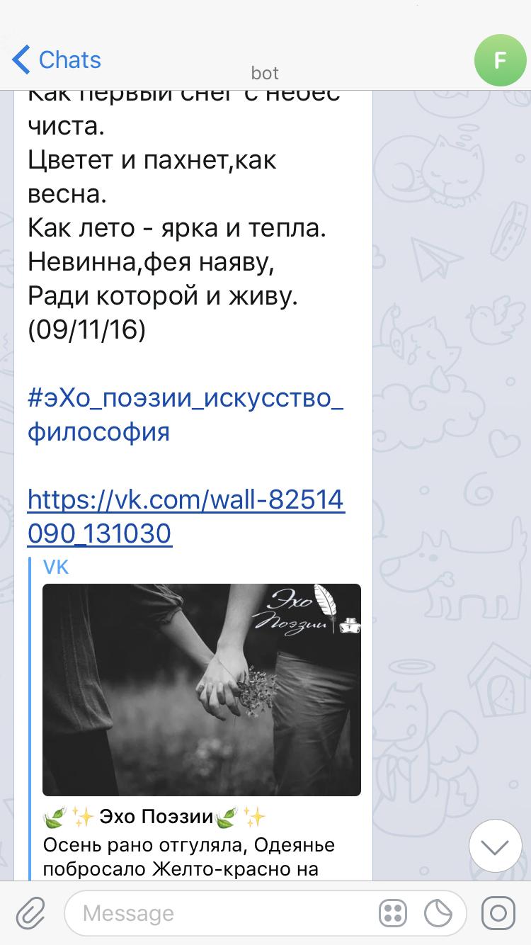 Использование VK Streaming API с оповещением в Telegram - 5