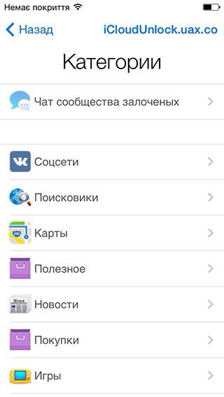 Как разбить айфон и запустить сервис для 15 млн пользователей - 4