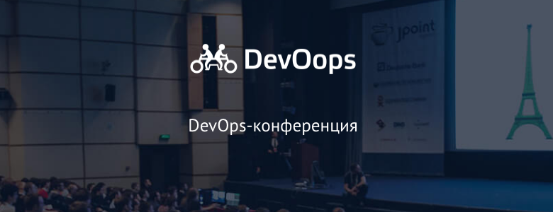 «Необходимость возникает с обеих сторон»: программный комитет DevOops о конференции и о DevOps - 1
