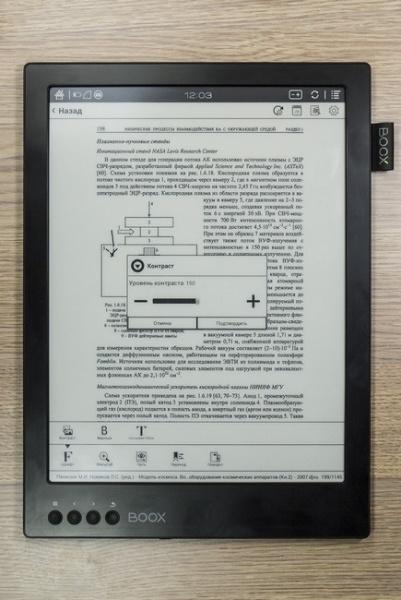 Обзор ONYX BOOX MAX Carta: Бескомпромиссность в формате А4 - 4