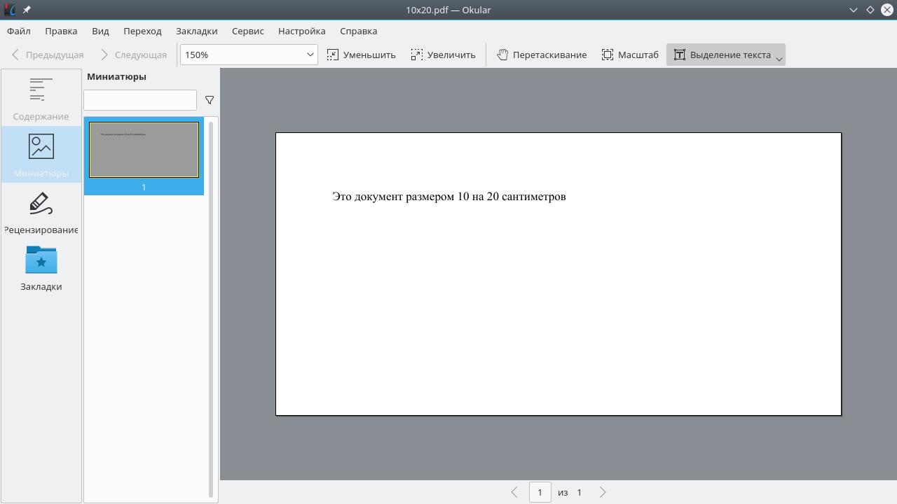 Печать на произвольном размере бумаги в Linux - 4