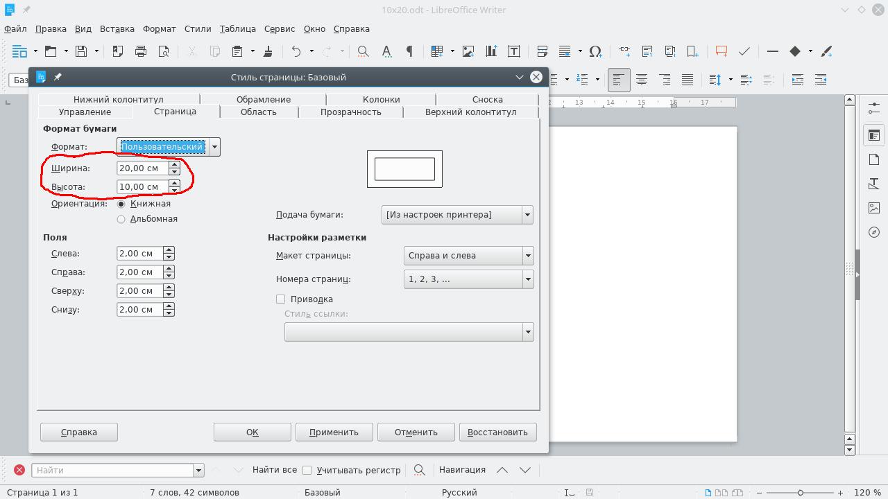 Печать на произвольном размере бумаги в Linux - 1
