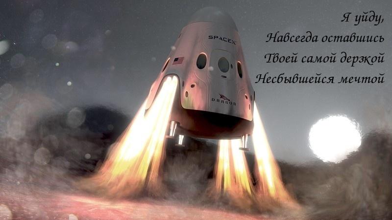 Постоянство и изменения в планах SpaceX - 1