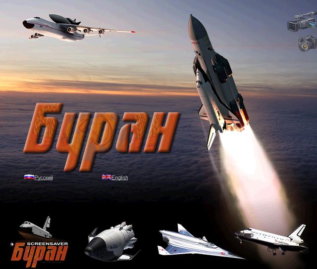 Правообладатель товарного знака требует закрыть Buran.ru - 1