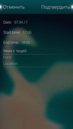 Разработка для Sailfish OS: Работа c календарем и списком контактов - 3