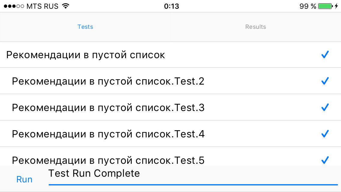 Перечень тестов (iOS)