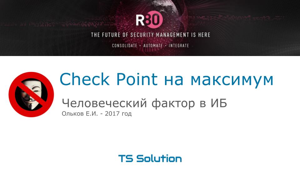 1.Check Point на максимум. Человеческий фактор в Информационной безопасности - 1