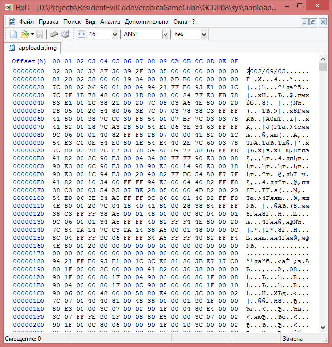 Gamecube — устройство файловой системы - 3