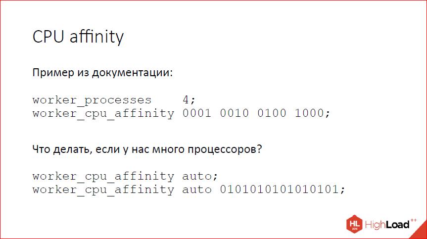 Что нового в nginx? - 13
