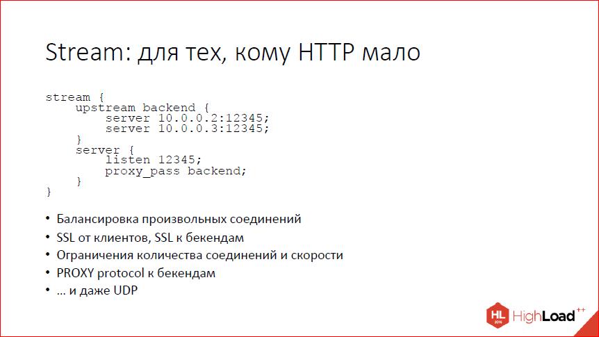 Что нового в nginx? - 19