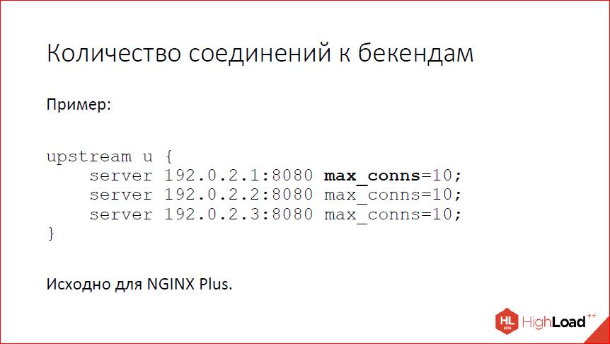 Что нового в nginx? - 24