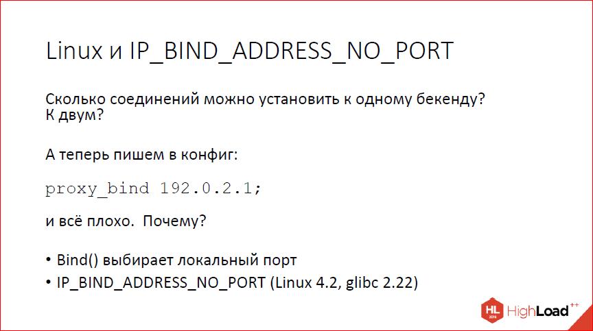 Что нового в nginx? - 26