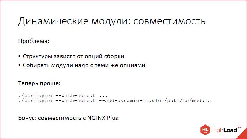 Что нового в nginx? - 31