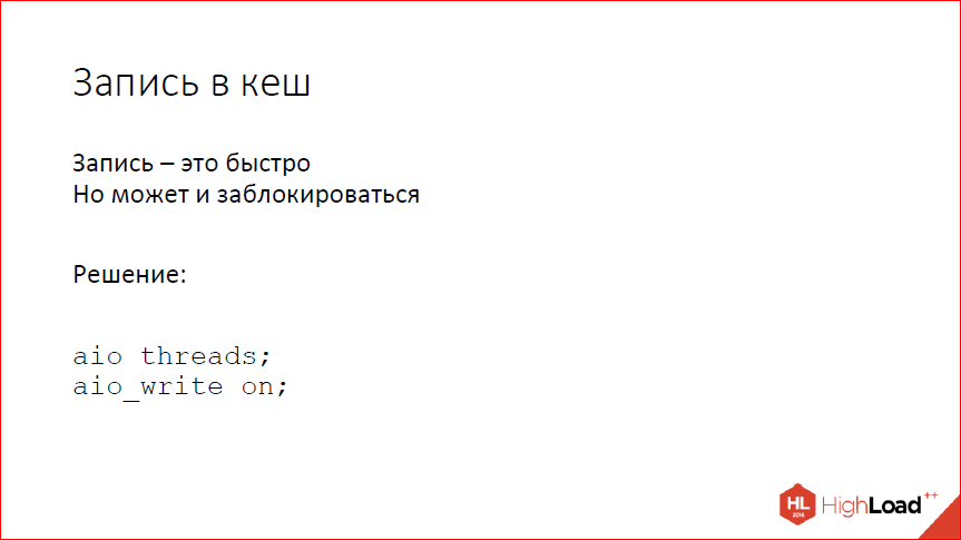 Что нового в nginx? - 7
