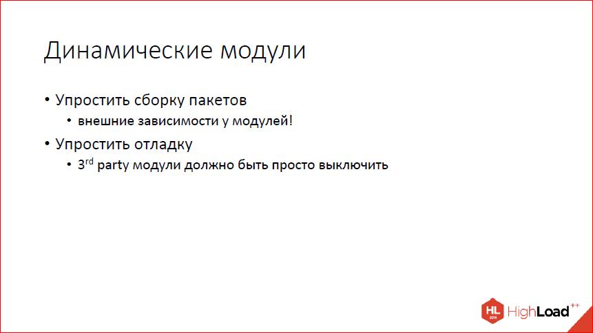 Что нового в nginx? - 9